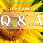 【Q&A】女性からのアプローチについて