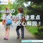 【1分でわかる】Omiaiの退会方法・注意点を画像付きで安心解説!!