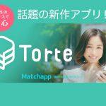 【女性が主導権を握るマッチングアプリ】「Torte(トルテ)」をはじめてみた♪