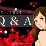 【Q&A byトイアンナ】脈ナシ女子からはお金貰っていいですか。。。?