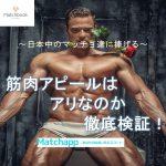 【日本中のマッチョ達に捧げる】Matchbook(マッチブック)で露骨な筋肉アピールはアリなのか徹底検証!