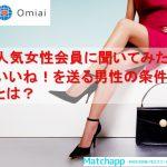 Omiai(オミアイ)人気女性会員にきいてみた!いいね!を送る男性の条件とは?