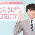 驚きの結果!with(ウィズ)で「好み」を使うと、マッチング率が10倍上がる!??