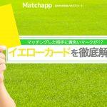 【Omiai(オミアイ)】マッチングした相手に黄色いマークが…「イエローカード」について徹底解説
