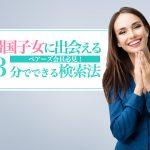 ペアーズ(Pairs)日本語でOK!3分で出来る「帰国子女・外国籍男性に出会える検索法」