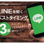 【ペアーズ人気女性会員から聞いた!】LINEの連絡先を聞くベストタイミング3選