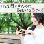 with(ウィズ)でいいね!を増やしてマッチング率UP!おすすめ記事5選