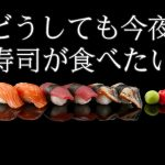 【どうしても今夜お寿司が食べたい】スウィッシュ(swish)でお寿司をおねだりしてみた