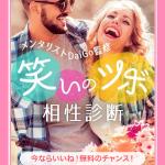 【いいね!無料の最新イベント】with(ウィズ)×boketeの相性診断で「笑いのツボ」からマッチングしよう!