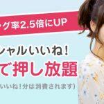 《Omiai(オミアイ)》マッチング率2.5倍アップ!期間限定スペシャルいいね!押し放題は9/24まで!