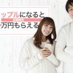 カップルになったら4万円もらえる!?Omiai(オミアイ)の良縁報告の3つの注意点