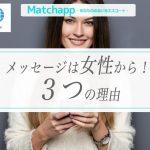《Omiai》マッチング後の初回メッセージ!女性からメッセージを送るといい3つの理由!