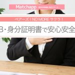 【NO MORE サクラ!】ペアーズ(Pairs)はFB・身分証明書で安心安全!!