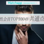 《Omiai》男性会員TOP100の共通点!男性人気会員ってどんな人が多い?