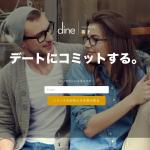 「100通のメールより1回のデートを。」Dine(ダイン)という新感覚マッチングアプリ
