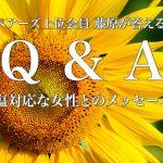 【Q&A】どうしよう!マッチングアプリで塩対応な女性とのメッセージ