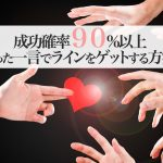 【withで実践済み】成功確率90%以上?!たった一言で、ラインをゲットする方法!