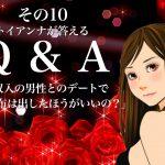 【Q &A:byトイアンナ】男性とのデートでお会計時のお作法がわかりません!