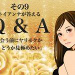 【Q &A:byトイアンナ】マッチングアプリで初デート。会う前にヤリモクかどうか見極めたい!