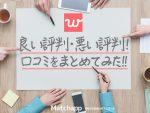 with(ウィズ)の口コミ評判は?体験談から出会いのプロが評価【2021年最新】