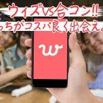 with(ウィズ)VS合コン、コスパが良いのはどっち?withの月額料金とマッチング人数とは!