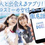 美人と出会えるアプリ!?クロスミーの女性ユーザー徹底調査