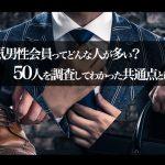 《Omiai》人気男性会員ってどんな人が多い?50人を調査してわかった共通点とは、、、