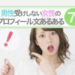 【女性必見!】男性受けしないマッチングアプリのプロフィール文あるある7選
