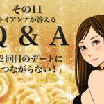 【Q &A:byトイアンナ】タイプの男性と2回目のデートにつながらない!何が原因なの?