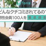 【Torte(トルテ)】他の男性会員ってどんなクチコミされてるの?男性会員100人を徹底調査!