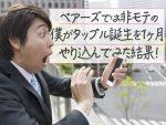 【タップル体験談】非モテ男子がマッチングアプリを1ヶ月やり込んだ結果