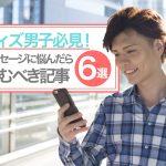 with(ウィズ)男子必見!メッセージに悩んだら読むべき記事6選!
