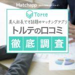 美人社長でも話題のマッチングアプリ「Torte(トルテ)」の口コミを徹底調査!