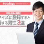 現役会員が解説!with(ウィズ)に登録すると得する男性3選