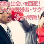 危険な出会いを回避!マッチングアプリのヤリモク・既婚者・サクラの3つの特徴!