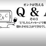 【Q &A:byオンク】どうしたらメッセージで相手を惚れさせることができるでしょうか。