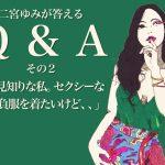 【Q &A:by二宮ゆみ】人見知りな私。セクシーな勝負服を着たいけど、、、