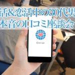 【Omiai体験談レビュー】婚活 & 恋活中の30代男性本音の口コミ座談会!