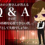 【Q &A:byラブホの上野さん】母の再婚を応援できない僕。息子として失格でしょうか。