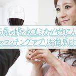 【アラサー女子が出会えるアプリ決定版!】35歳の婚活OLがやりこんだ9つのマッチングアプリランキング