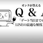 【Q &A:byオンク】デート当日までのLINEの最適な頻度とは。