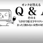 【Q &A:byオンク】LINEで絵文字やスタンプをまったく使わない女性の対処法
