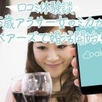 【口コミ体験談】35歳アラサー女のミカがPairs(ペアーズ)で婚活開始!