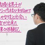 【口コミ体験談】30歳目前!29歳会社員がゼクシィ恋結びで3人の女性と出会い、彼女が出来た話