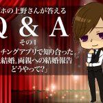 【Q &A:byラブホの上野さん】マッチングアプリで知り合った彼と結婚。両親への結婚報告どうやって?