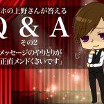 【Q &A:byラブホの上野さん】メッセージのやりとりが正直メンドくさいです。