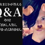 【Q &A:by早乙女まどか】自分に、人生に、自信がまったくありません。