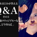 【Q &A:by早乙女まどか】男性版マリッジブルーな僕、どうすれば。
