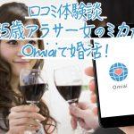 【口コミ体験談】35歳アラサー女のミカがOmiai(オミアイ)で婚活!