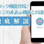 《Omiai(オミアイ)新機能》ブロック機能登場!今までの非表示機能との違いを解説!